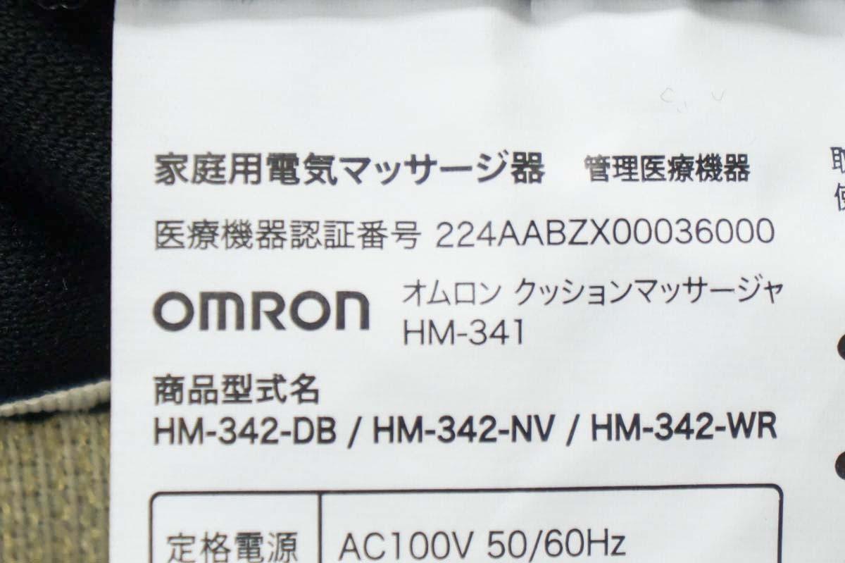 クッションマッサージャ HM-342-NV (ネイビー)の商品画像 3