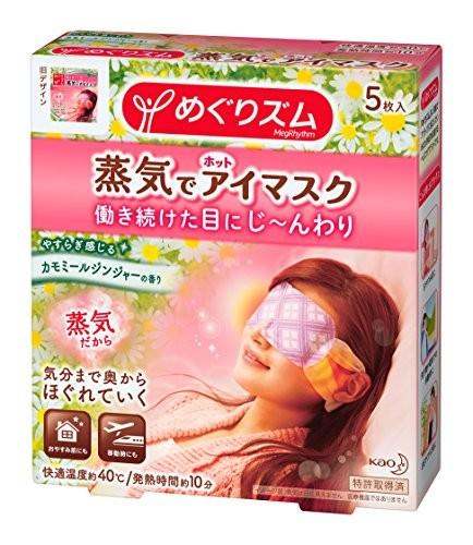 めぐりズム 蒸気でホットアイマスク カモミールジンジャーの香り 5枚の商品画像 2