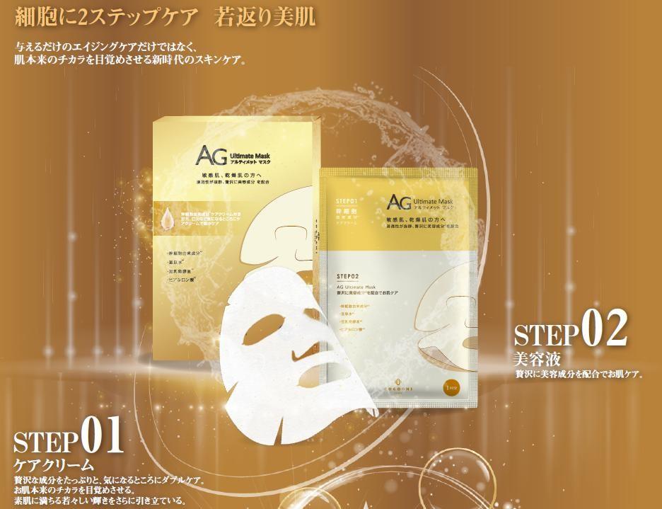 ココチ フェイシャル エッセンスマスク AG アルティメット マスク 5枚入の商品画像|ナビ