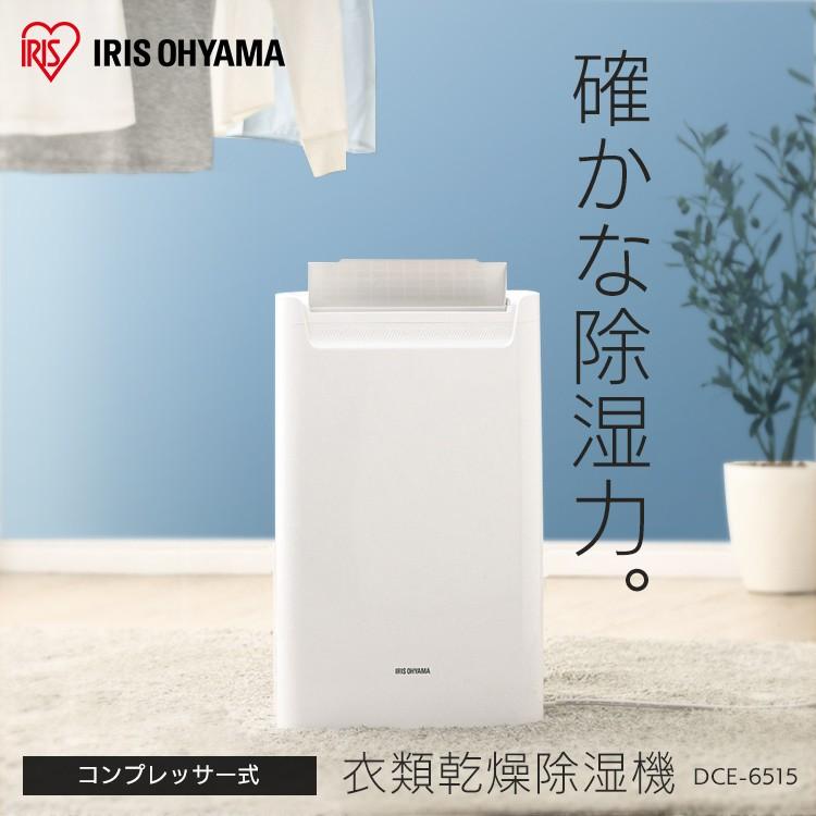 アイリスオーヤマ DCE-6515の商品画像|2