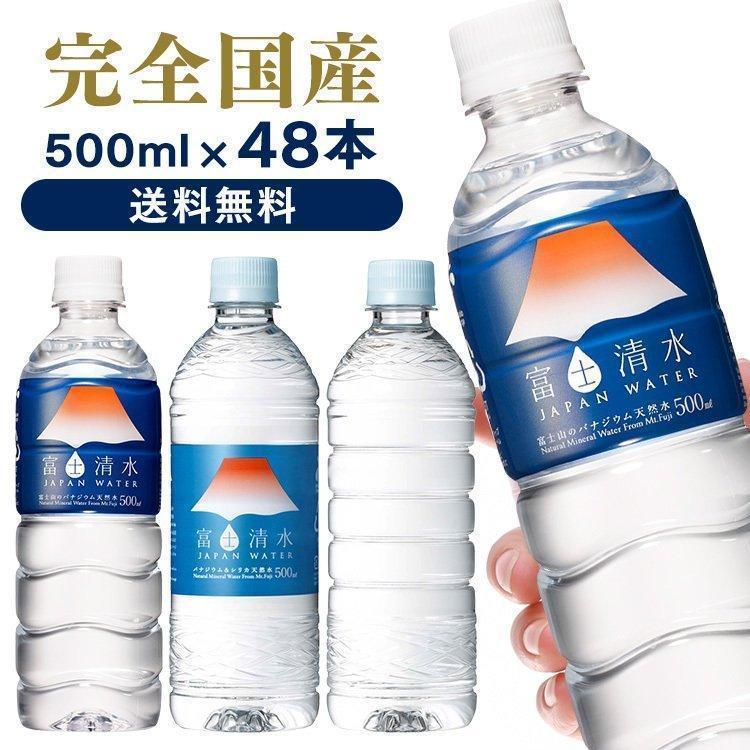 水 ミネラルウォーター 500ml 48本 送料無料 富士清水 飲料 国内 ケース JAPANWATER 500ml 48本入 軟水 天然水 2ケース ミツウロコビバレッジ