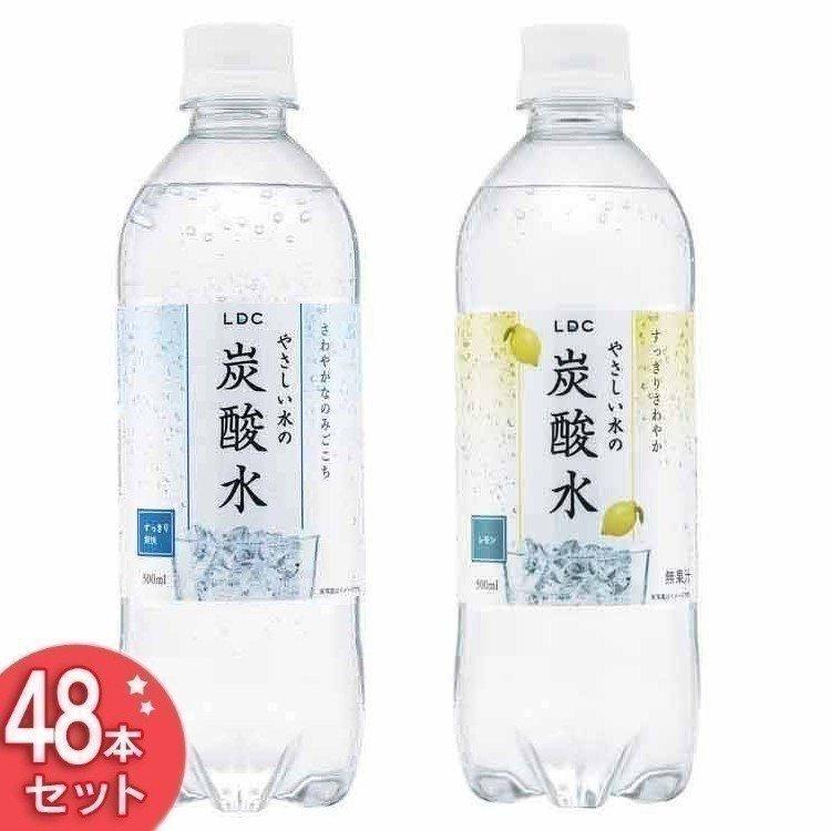 炭酸水 500ml 48本 プレーン レモン LDC 炭酸水 炭酸水レモン ライフドリンクカンパニー 山形産 やさしい水の炭酸水 送料無料 ストレート まとめ買い