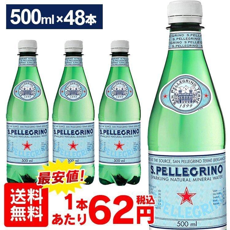ペリエ 炭酸水 500ml 48本 送料無料 PET ペットボトル プレーン ネスレ まとめ買い スパークリング ナチュラル 48本 500ml 天然 おいしい 健康