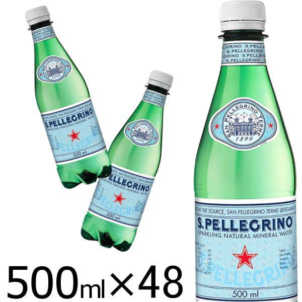 サンペレグリノ 炭酸水 500ml 48本 炭酸水 送料無料 強炭酸 SAN PELLEGRINO 500ml×48本 セット ペットボトル San Pellegrino まとめ買い 安い