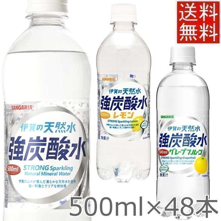 炭酸水 500ml 48本 送料無料 サンガリア 強炭酸水 伊賀の天然水 天然水 レモン プレーン 48本セット 24本入 2ケース 日本サンガリア まとめ買い 安い 人気