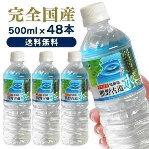 水 ミネラルウォーター 500ml 48本 送料無料 天然水 みず 日本製 国内 LDC 熊野古道水 ライフドリンクカンパニー まとめ買い 48本入り 人気 鉱水