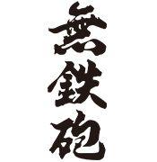 赤迫氏率いる昇龍軍団無鉄砲グループ