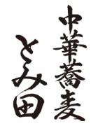 中華そば とみ田ロゴ