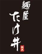麺屋たけ井 ロゴ