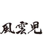 風雲児 ロゴ