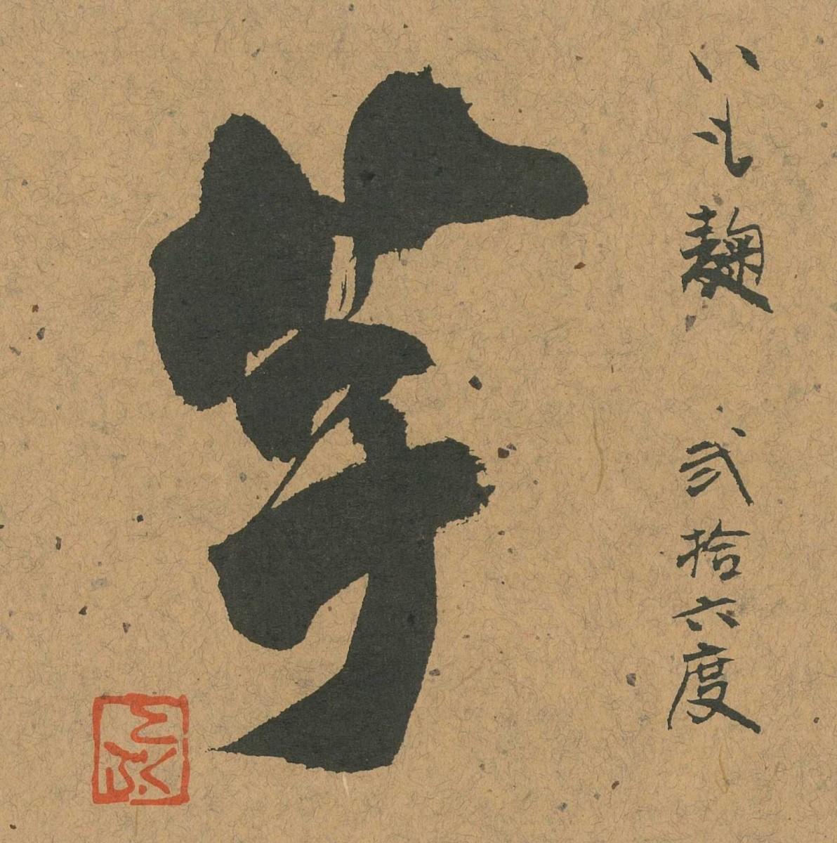 国分酒造 芋焼酎 いも麹「芋」26度 1800mlの商品画像 3