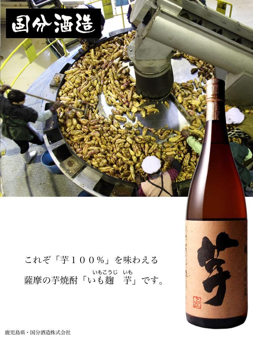国分酒造 芋焼酎 いも麹「芋」26度 1800mlの商品画像 4