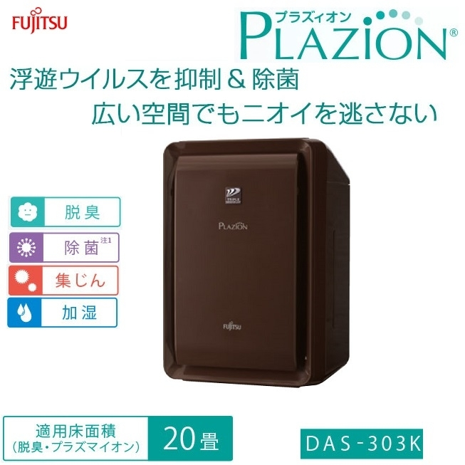 富士通 加湿脱臭機 PLAZION (ブラウン) DAS-303K-Tの商品画像|ナビ