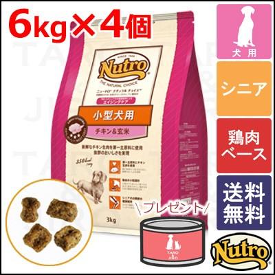 ニュートロ ナチュラルチョイス 小型犬用 エイジングケア シニア犬用 チキン&玄米 6kg×4個の商品画像 ナビ