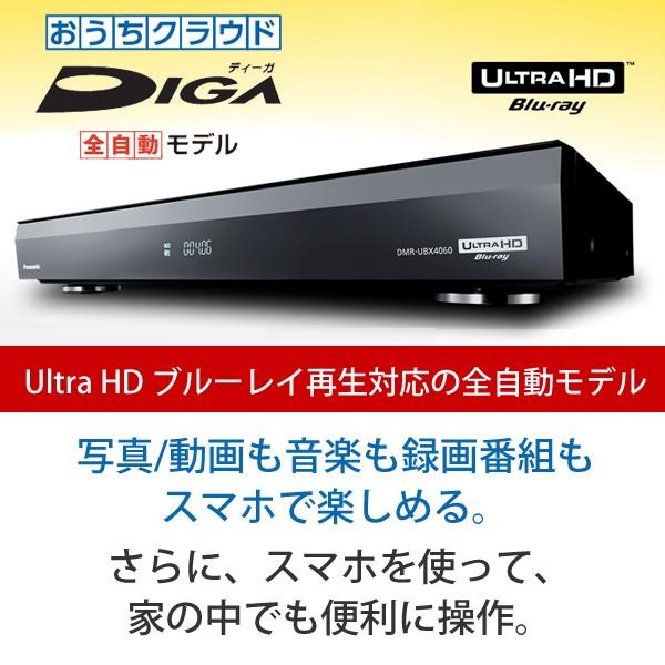 おうちクラウドDIGA DMR-UBX4060の商品画像 2