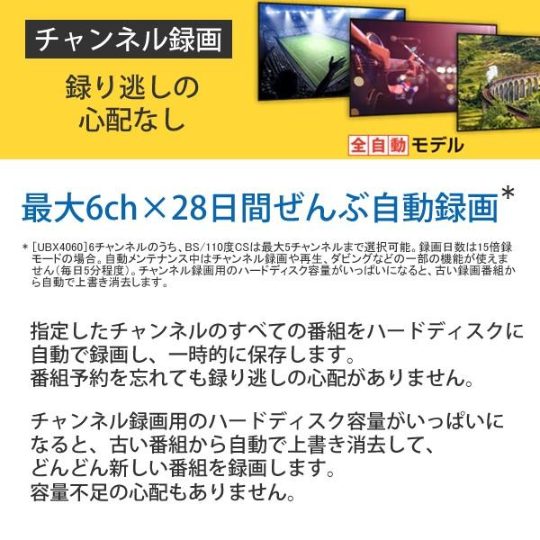 おうちクラウドDIGA DMR-UBX4060の商品画像 3