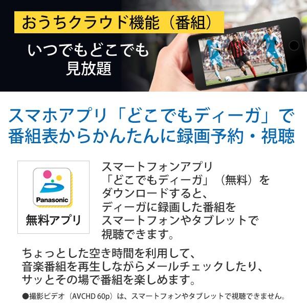 おうちクラウドDIGA DMR-UBX4060の商品画像 4