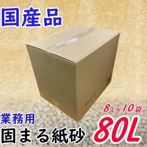固まる・燃やせる国産 業務用 固まる紙砂 80L (40L×2ケース)の商品画像 ナビ