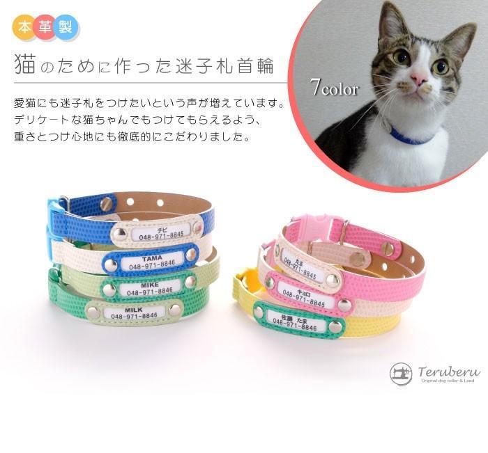 てるべる 猫 首輪 名前入り maigo-4の商品画像 ナビ