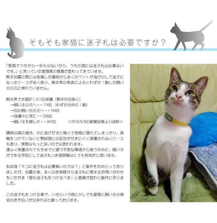 てるべる 猫 首輪 名前入り maigo-4の商品画像 2