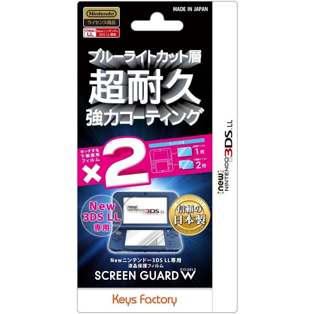 キーズファクトリー スクリーンガードW for New ニンテンドー 3DS LL(ブルーライトカットタイプ)XWB-0011の商品画像|ナビ