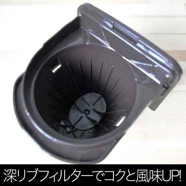 コーヒーメーカー ADC-A060(TD) (ダークブラウン)の商品画像|4