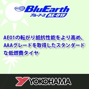 BluEarth AE-01F 175/65R15 84Sの商品画像 2