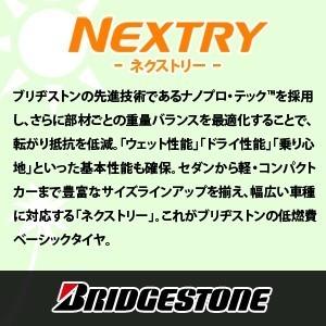 NEXTRY 165/55R15 75Vの商品画像|2
