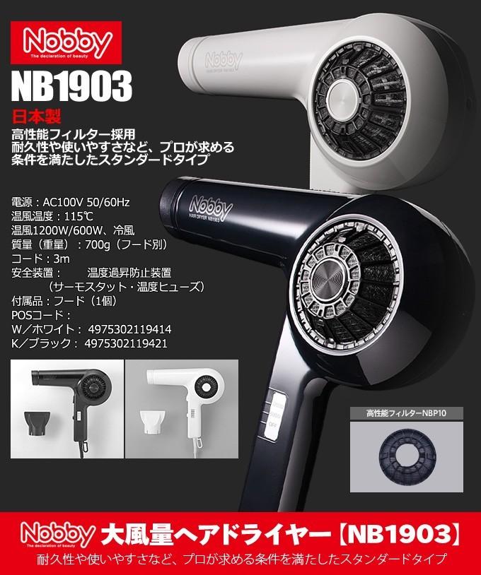 テスコム ノビー NB1903(K) (ブラック)の商品画像|2