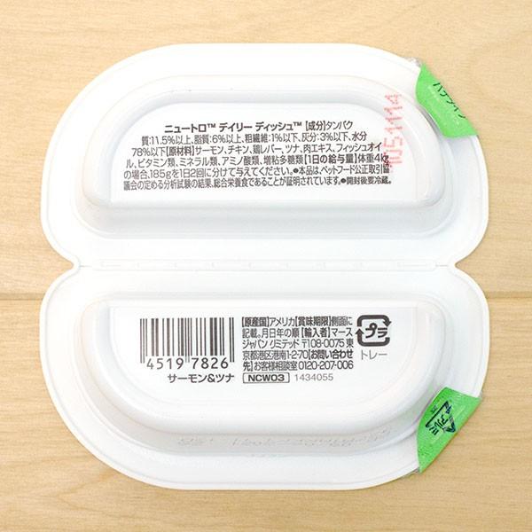 マースジャパン デイリー ディッシュ 成猫用 サーモン&ツナ グルメ仕立てのパテタイプ(37.5g×2食入)×24個の商品画像|2