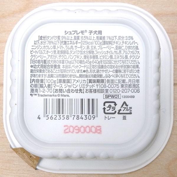 マースジャパン ニュートロ シュプレモ カロリーケア 子犬用 100gの商品画像|2