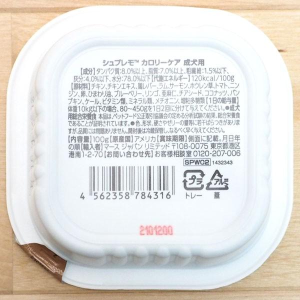 マースジャパン ニュートロ シュプレモ カロリーケア 成犬用 100gの商品画像|2