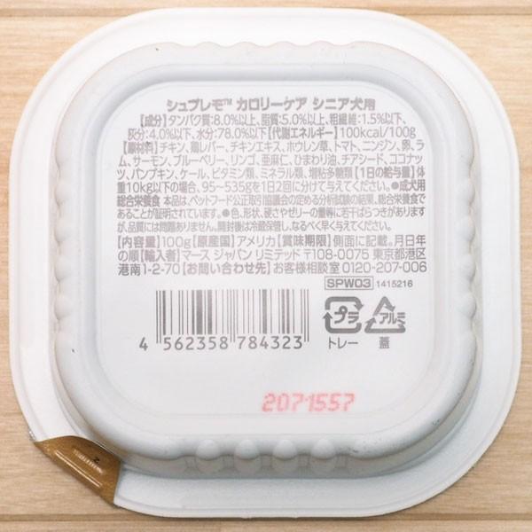 マースジャパン ニュートロ シュプレモ カロリーケア シニア犬用 100gの商品画像 2