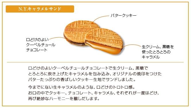 東京玉子本舗 N.Y.キャラメルサンド 4個入×1個の商品画像 3