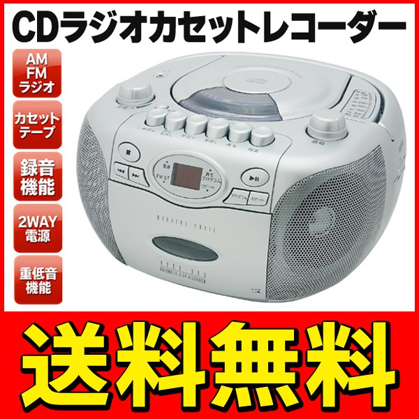 free shipping * deep bass with function cd radio cassette recorder 2