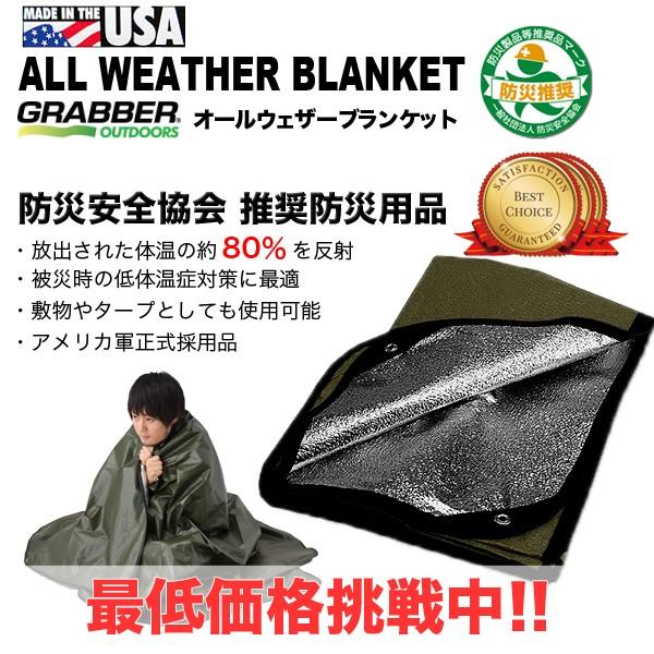 地震・防災 オールウェザーブランケット(オリーブ)Grabber 送料無料