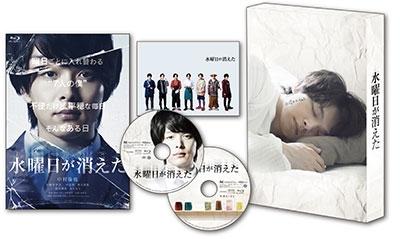 水曜日が消えた 豪華盤 Blu-ray Disc ※特典あり