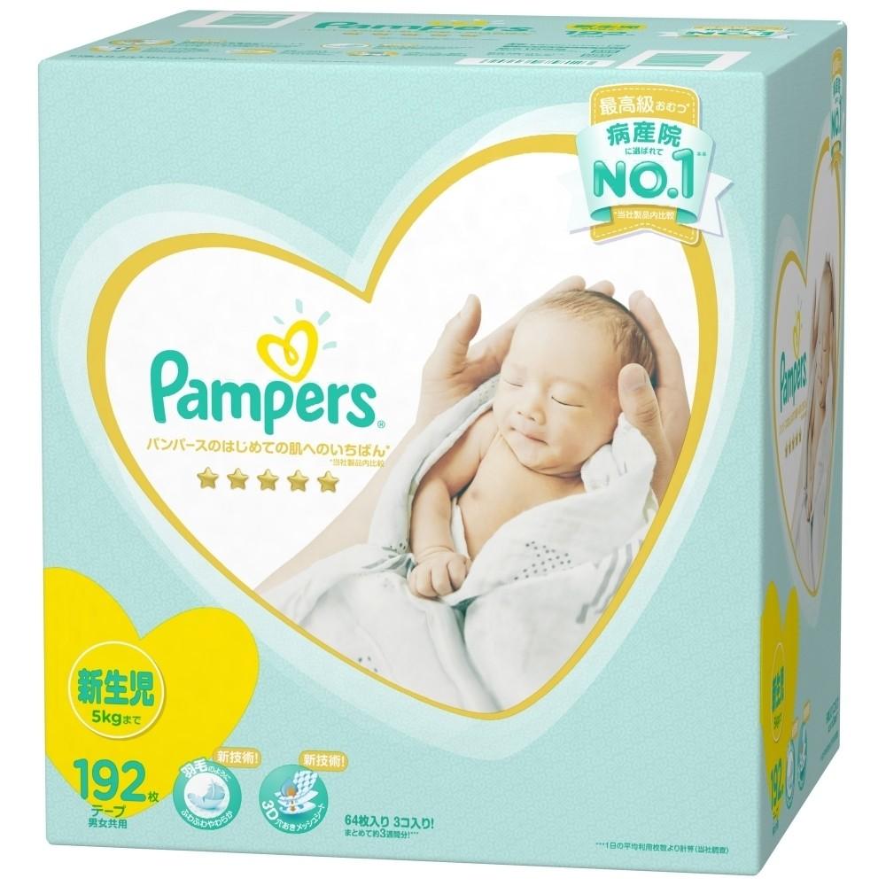 パンパース パンパースのはじめての肌へのいちばん(テープ) 新生児サイズ 64x3パック(192枚)の商品画像|2