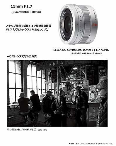 パナソニック LEICA DG SUMMILUX 15mm/F1.7 ASPH. H-X015-S(シルバー)の商品画像|3
