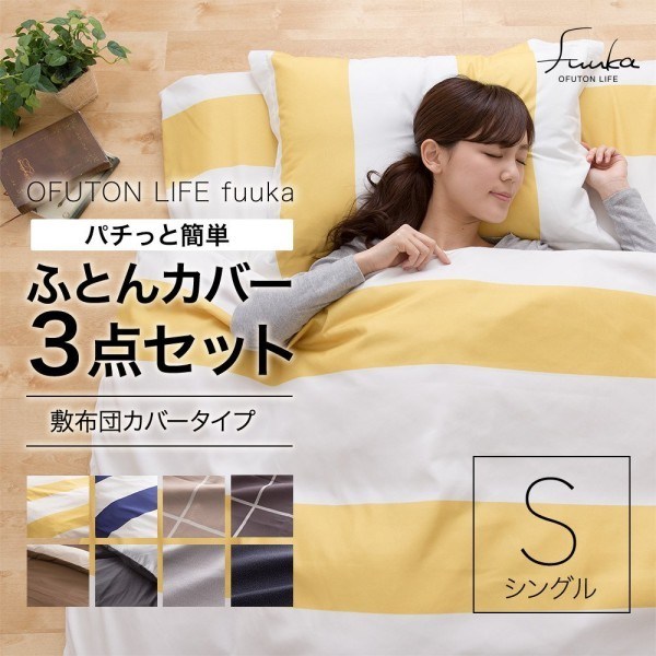 OFUTON LIFE fuuka 布団カバー3点セット シングル 56030102 (デニムブルー)の商品画像 2