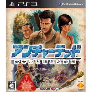 【PS3】ソニー・インタラクティブエンタテインメント アンチャーテッド 黄金刀と消えた船団の商品画像 ナビ