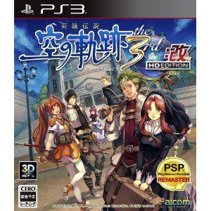 【PS3】日本ファルコム 英雄伝説 空の軌跡 the 3rd:改 HD EDITIONの商品画像|ナビ