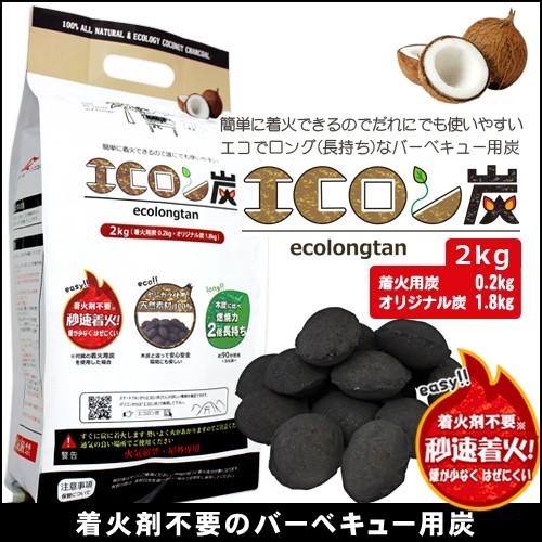 エコロン炭 ECOLONGTAN