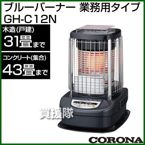 業務用暖房機