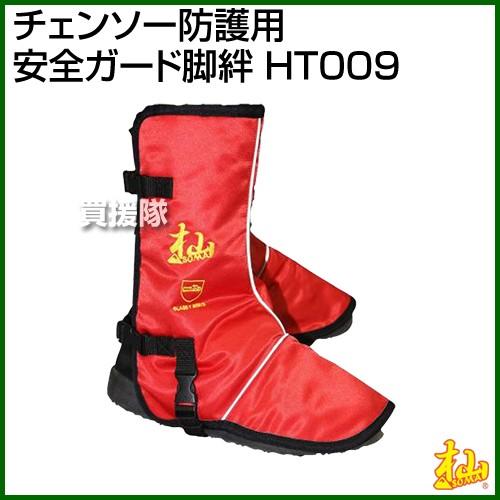 杣 (SOMA) チェンソー防護用 安全ガード脚絆 HT009