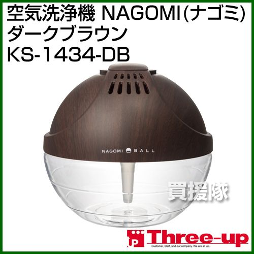 スリーアップ 空気洗浄機 NAGOMI(ナゴミ) ダークブラウン KS-1434-DB