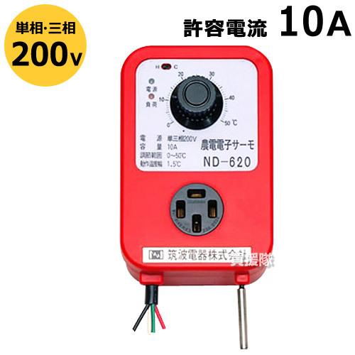 農電 温床機器