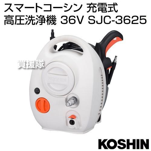 工進 スマートコーシン 充電式 高圧洗浄機 36V SJC-3625