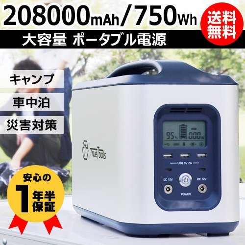 TrueTools ポータブル電源 大容量 正弦波 208000mAh/750Wh