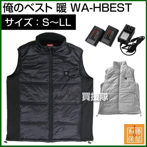 和勝 俺のベスト 暖 WA-HBEST